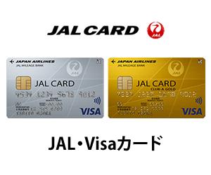 様々なタイプのJALカードから選べる