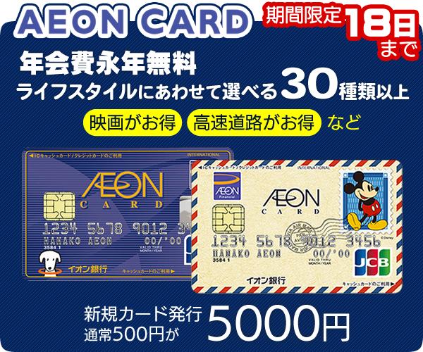 入会金・年会費無料のイオンカード