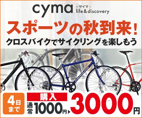 日本最大級の自転車通販サイト